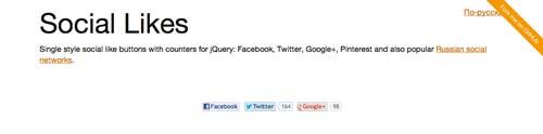 Plugin jQuery para añadir botones de redes sociales: Social Likes